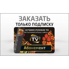 Kartina.TV 3-месячная подписка, EU Премиум
